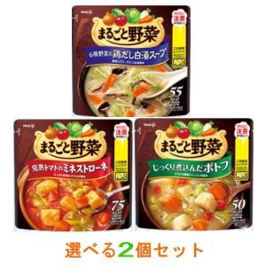 明治 まるごと野菜 スープ お好み 2個 ぽかぽか 『ネコポス送料無料』|e-convini