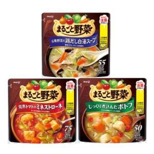 明治 まるごと野菜 スープ ●3種●各4個セット(合計12個) ぽかぽか 『送料無料(沖縄・離島除く)』|e-convini