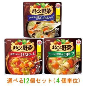 明治 まるごと野菜 スープ お好み12個(4個単位) ぽかぽか 『送料無料(沖縄・離島除く)』|e-convini