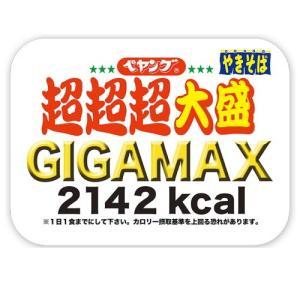 ペヤング ソースやきそば 超超超大盛 GIGAMAX 1ケース(8個) 『送料無料(沖縄・離島除く)』 ラーメン e-convini