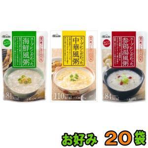 テーブルランド スープにこだわったお粥シリーズ(220g) お好み20袋(10袋単位選択)(レトルト)『送料無料(沖縄・離島除く)』|e-convini