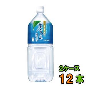 屋久島縄文水 2L 6本×2ケース(12本) 『送料無料(沖縄・離島除く)』|e-convini