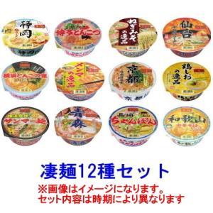 ヤマダイ独自製法のノンフライ麺、[凄麺]の12種セットになります。 1セットで12種類の味が楽しめま...
