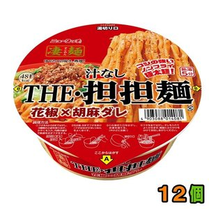 NEW★ニュータッチ 凄麺 THE・汁なし担担麺 125g 1ケース(12個) 『送料無料(沖縄・離島除く)』|e-convini