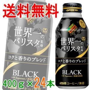 ダイドーブレンド BLACK(ブラック) 世界一のバリスタ監...