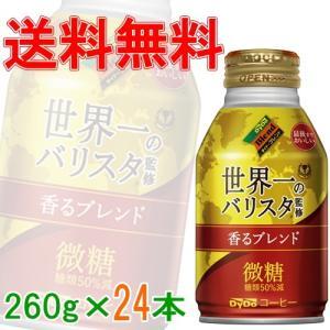 ダイドーブレンド 香るブレンド微糖 世界一のバリスタ監修 260g 1ケース(24本) 『缶コーヒー』 『送料無料(沖縄・離島除く)』|e-convini