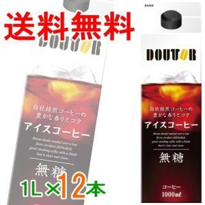 ドトール リキッドアイスコーヒー 無糖 1000ml(1L)  6本×2ケース(12本)       『送料無料(沖縄・離島除く)』|e-convini