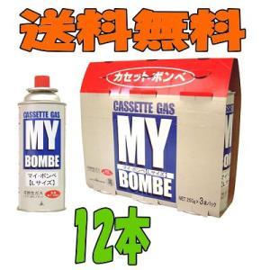 【送料無料(沖縄・離島除く)】 ニチネン マイボンベL (250g) 12本セット