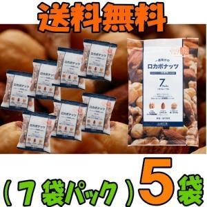 デルタ 1週間分のロカボナッツ (30gx7日分)【 5袋 】 『送料無料(沖縄・離島除く)』|e-convini