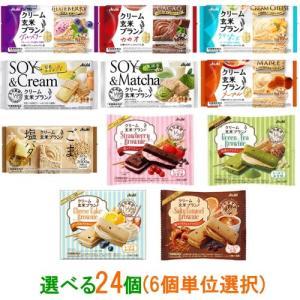 アサヒグループ食品 クリーム玄米ブラン お好み24個(6個単位選択)     『送料無料(沖縄・離島除く)』|e-convini