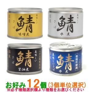 伊藤食品 美味しい鯖(さば) 缶詰 お好み12個(3個単位選...