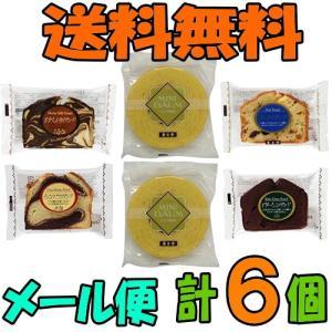 香月堂 パウンドケーキ・バウムクーヘン(バウム2個・パウンド4種各1個)計6個セット (メール便)『ゆうパケット送料無料』|e-convini