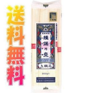 手延素麺(そうめん) 揖保乃糸(いぼのいと) 上級品 300g 『 2袋 』  『ゆうパケット送料無料(代引き別途送料)』|e-convini