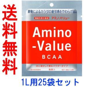 大塚製薬 アミノバリューパウダー8000(アミノバリュー粉末) 25袋 『送料無料(沖縄・離島除く)』 e-convini