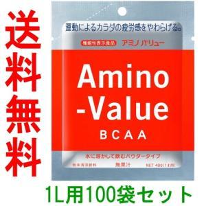 大塚製薬 アミノバリューパウダー8000(アミノバリュー粉末) 100袋 『送料無料(沖縄・離島除く)』 e-convini