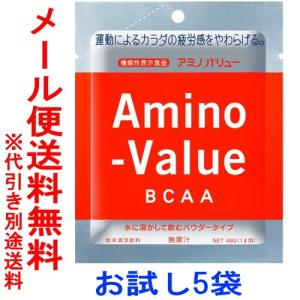 お試し 大塚製薬 アミノバリューパウダー8000(アミノバリュー粉末) 『5袋』 『熱中症』 『ネコポス送料無料』 e-convini