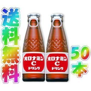 【送料無料】大塚製薬 オロナミンC 50本〜お歳暮に〜