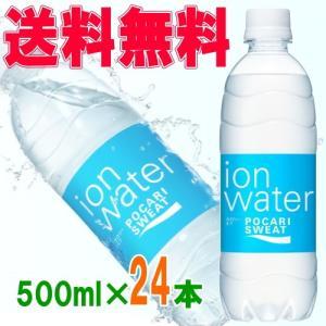 【商品説明】  甘さ控えめ、ゴクゴク飲める低カロリー。ポカリスエットの機能性はそのままに、水分とイオ...