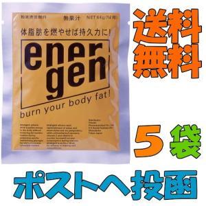 大塚製薬 エネルゲン 粉末 1L用 『5袋』 『熱中症』 『ネコポス送料無料』 e-convini