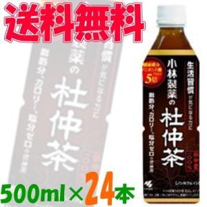小林製薬の杜仲茶 500ml 1ケース(24本) 『ギフト』 『送料無料(沖縄・離島除く)』|e-convini