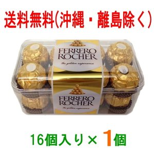 【送料無料(離島・沖縄別途送料)】フェレロ ロシェT16 16粒入り 1個 チョコレート