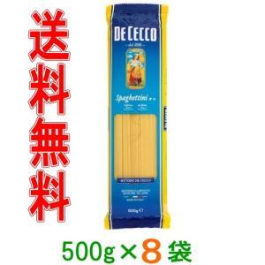 ディチェコ(DE CECCO) No.11 スパゲッティーニ 1.6mm 500g×8袋 パスタ 『送料無料(沖縄・離島除く)』|e-convini