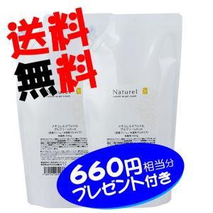 ナチュレルSPゲルクリーム 600gツインセット(600g詰替2本セット)|e-cosmetic