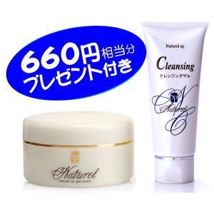 ナチュレルSPゲルクリーム150g+クレンジングゲル|e-cosmetic