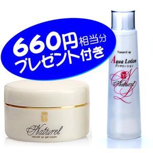 ナチュレルSPゲルクリーム150g+アクアローション|e-cosmetic