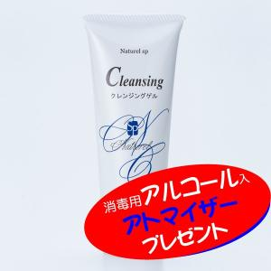 ナチュレルSPクレンジングゲル 200g|e-cosmetic