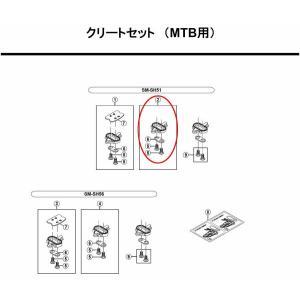 【S】シマノ 純正補修パーツ 【見出番号:2】 SM-SH51クリートセット(シングルモード/ペア)/Y42498201