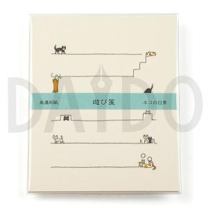 遊び箋 「ネコの日常」 美濃和紙 レターセット 便箋 封筒 古川紙工 「Wa-life」  【ゆうパケットA可】|e-daido