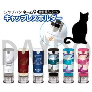 シャチハタ キャップレス9 猫柄  ねこ メールオーダー式 【ゆうパケットB選択可】|e-daido