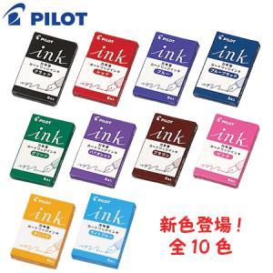 パイロット カラー インクカートリッジ 万年筆用 5本入 (IRF-5S)  【ゆうパケットA可】|e-daido
