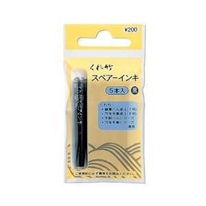 呉竹 筆ペン用 スペアーインキ (5本入) 【ゆうパケットA可】|e-daido