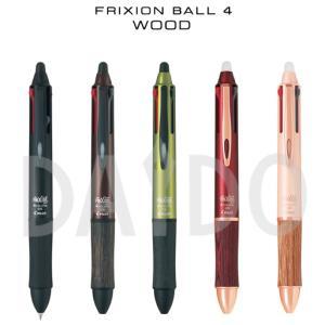 パイロット フリクションボール4 ウッド 0.5mm (LKFB-3SEF) 極細 4色 多色ゲルインキボールペン 【ゆうパケットA選択可】|e-daido