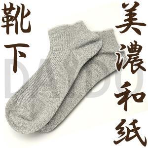 和紙の靴下 メンズ スニーカーソックス くるぶし (グレー) 美濃和紙&備長炭 松久永助紙店 【ゆうパケットA可】|e-daido