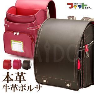 ランドセル 「牛革ボルサ」 2019 フィットちゃん 女の子 本革|e-daido