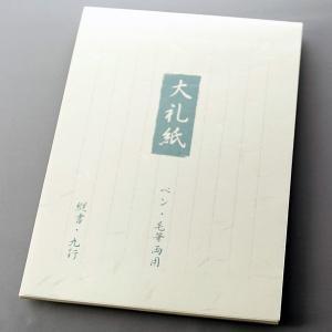 便箋 万年筆用 「大礼紙」 和紙 【ゆうパケットA可】|e-daido