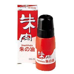 シャチハタ 朱の油 朱肉用 補充インク OG-20 【ゆうパケットB可】|e-daido