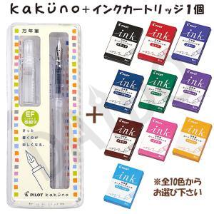 『kakuno カクノ』に透明ボディが新登場!中のインク色を楽しめるデザインです。 ペン先には、これ...