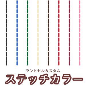 【本革ランドセル カスタム 2019】 ステッチ糸 カラー 変更|e-daido