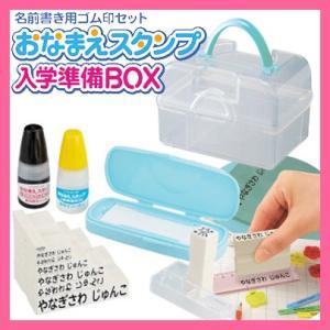 おなまえスタンプ入学準備BOX お名前スタンプ ゴム印 セット メールオーダー式 シャチハタ|e-daido