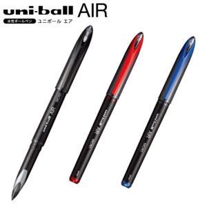 三菱鉛筆 ユニボール エア 0.5mm 水性ボールペン (UBA-201-05) uni 【ゆうパケットA可】|e-daido