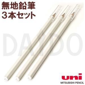 無地鉛筆 マークシート用 3本セット 三菱鉛筆 uni 【ゆうパケットA選択可】