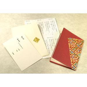 結婚式 招待状 手作りキット 和風 ウェディング 「宝寿」 【ゆうパケットA選択可】|e-daido
