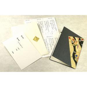 結婚式 招待状 手作りキット 和風 ウェディング 「瑞祥」 【ゆうパケットA可】|e-daido
