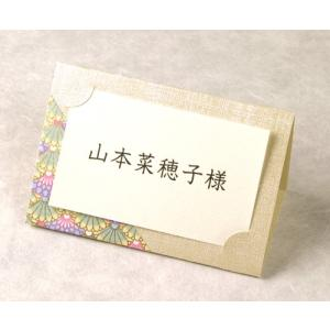 結婚式 席札 手作りキット 和風 ウェディング 「彩華」 【ゆうパケットA可】|e-daido