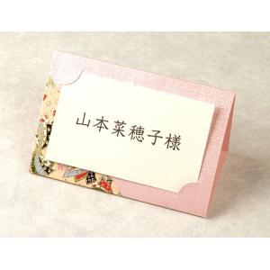 結婚式 席札 手作りキット 和風 ウェディング 「花舞」 【ゆうパケットA選択可】|e-daido
