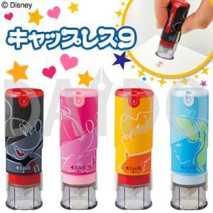シャチハタ キャップレス9 ディズニー2 メールオーダー式 【ゆうパケットB選択可】|e-daido